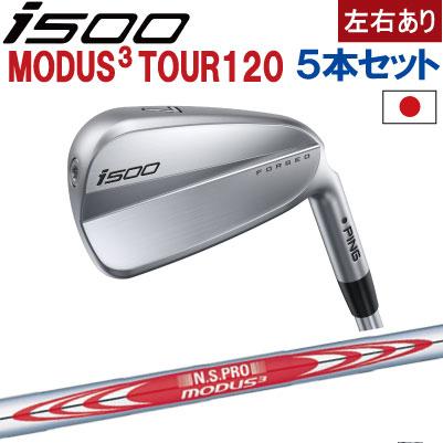 ピン I500 アイアン ping I500 ピン ゴルフ i500 iron6I~PW(5本セット)NS PRO MODUS3TOUR 120 モーダス3 ツアー120(左用・レフト・レフティーあり)ピン アイ500 アイアン【日本仕様】