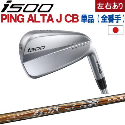 ピン I500 アイアン ping I500 ピン ゴルフ i500 iron単品【全番手選択可能】ALTA J CB カーボン ピンオリジナルカーボンシャフト(左用・レフト・レフティーあり)ピン アイ500 アイアン【日本仕様】
