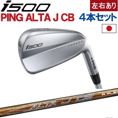 ポイント10倍 PING 販売実績NO.1 ping I500 アイアン ピン ゴルフ i500 iron7I~PW(4本セット)ALTA J CB カーボン ピンオリジナルカーボンシャフト(左用・レフト・レフティーあり)ピン アイ500 アイアン【日本仕様】