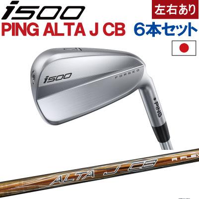 ピン I500 アイアン ping I500 ピン ゴルフ i500 iron5I~PW(6本セット)ALTA J CB カーボン ピンオリジナルカーボンシャフト(左用・レフト・レフティーあり)ピン アイ500 アイアン【日本仕様】