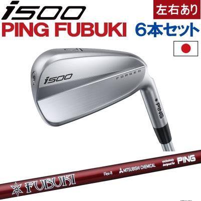 ポイント10倍 PING 販売実績NO.1 ping I500 アイアン ピン ゴルフ i500 iron5I~PW(6本セット)PING FUBUKI カーボン オリジナルカーボンシャフト フブキ(左用・レフト・レフティーあり)ピン アイ500 アイアン 日本仕様