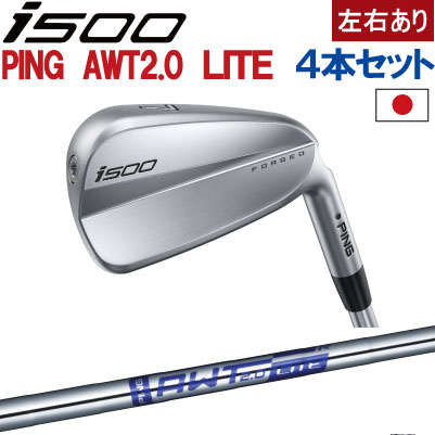 ポイント10倍 PING 販売実績NO.1 ping I500 アイアン ピン ゴルフ i500 iron7I~PW(4本セット)PING 純正 AWT 2.0 LITE スチール(左用・レフト・レフティーあり)ピン アイ500 アイアン 日本仕様