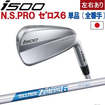 ポイント10倍 PING 販売実績NO.1 ping I500 アイアン ピン ゴルフ i500 iron単品 全番手選択可能 N.S.PRO ZELO 6ゼロス6(左用・レフト・レフティーあり)ピン アイ500 アイアン 日本仕様