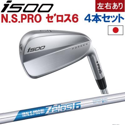 ポイント10倍 PING 販売実績NO.1 ping I500 アイアン ピン ゴルフ i500 iron7I~PW(4本セット)N.S.PRO ZELO 6ゼロス6(左用・レフト・レフティーあり)ピン アイ500 アイアン 日本仕様
