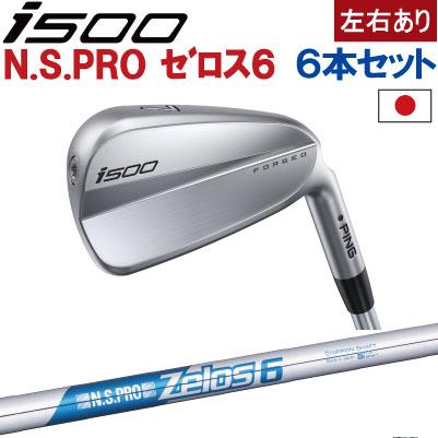 ピン I500 アイアン ping I500 ピン ゴルフ i500 iron5I~PW(6本セット)N.S.PRO ZELO 6ゼロス6(左用・レフト・レフティーあり)ピン アイ500 アイアン【日本仕様】