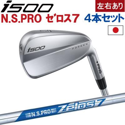 ポイント10倍 PING 販売実績NO.1 ping I500 アイアン ピン ゴルフ i500 iron7I~PW(4本セット)N.S.PRO ZELO 7ゼロス7(左用・レフト・レフティーあり)ピン アイ500 アイアン 日本仕様