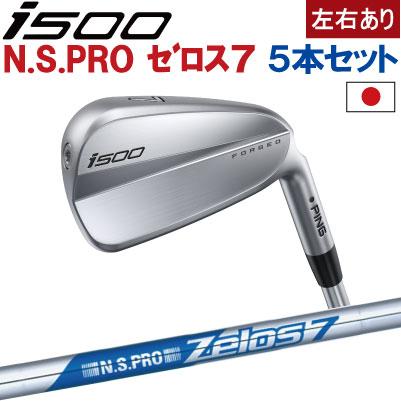 ポイント10倍 PING 販売実績NO.1 ping I500 アイアン ピン ゴルフ i500 iron6I~PW(5本セット)N.S.PRO ZELO 7ゼロス7(左用・レフト・レフティーあり)ピン アイ500 アイアン 日本仕様