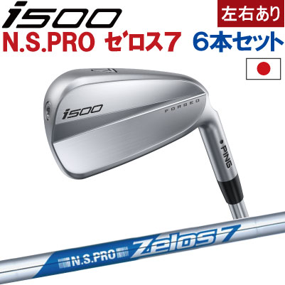 ピン I500 アイアン ping I500 ピン ゴルフ i500 iron5I~PW(6本セット)N.S.PRO ZELO 7ゼロス7(左用・レフト・レフティーあり)ピン アイ500 アイアン【日本仕様】