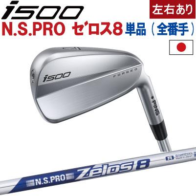 ポイント10倍 PING 販売実績NO.1 ping I500 アイアン ピン ゴルフ i500 iron単品 全番手選択可能 N.S.PRO ZELO 8ゼロス8(左用・レフト・レフティーあり)ピン アイ500 アイアン 日本仕様