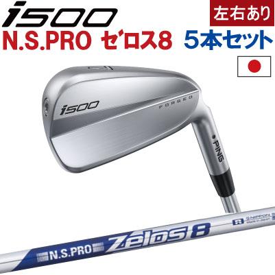 ポイント10倍 PING 販売実績NO.1 ping I500 アイアン ピン ゴルフ i500 iron6I~PW(5本セット)N.S.PRO ZELO 8ゼロス8(左用・レフト・レフティーあり)ピン アイ500 アイアン 日本仕様