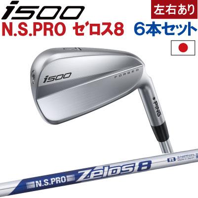 ピン I500 アイアン ping I500 ピン ゴルフ i500 iron5I~PW(6本セット)N.S.PRO ZELO 8ゼロス8(左用・レフト・レフティーあり)ピン アイ500 アイアン【日本仕様】