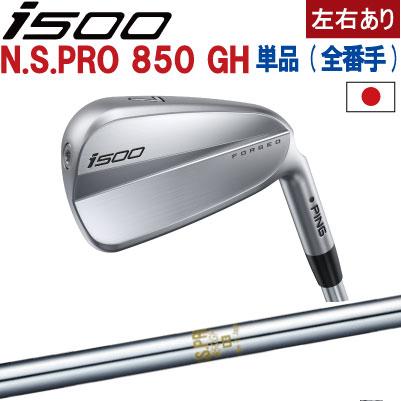 ポイント10倍 PING 販売実績NO.1 ping I500 アイアン ピン ゴルフ i500 iron単品 全番手選択可能 N.S.PRO 850GH(左用・レフト・レフティーあり)ピン アイ500 アイアン 日本仕様