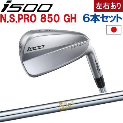 ピン I500 アイアン ping I500 ピン ゴルフ i500 iron5I~PW(6本セット)N.S.PRO 850GH(左用・レフト・レフティーあり)ピン アイ500 アイアン【日本仕様】