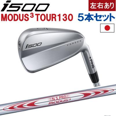 ポイント10倍 PING 販売実績NO.1 ping I500 アイアン ピン ゴルフ i500 iron6I~PW(5本セット)NSPRO モーダス3ツアー130(左用・レフト・レフティーあり)ピン アイ500 アイアン 日本仕様