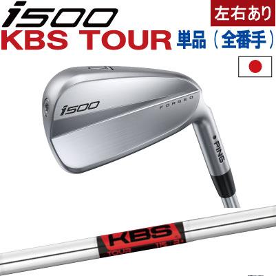 ピン I500 アイアン ping I500 ピン ゴルフ i500 iron単品【全番手選択可能】KBS TOUR(左用・レフト・レフティーあり)ピン アイ500 アイアン【日本仕様】
