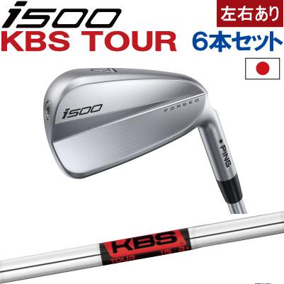 ピン I500 アイアン ping I500 ピン ゴルフ i500 iron5I~PW(6本セット)KBS TOUR(左用・レフト・レフティーあり)ピン アイ500 アイアン【日本仕様】