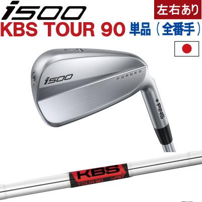 ピン I500 アイアン ping I500 ピン ゴルフ i500 iron単品【全番手選択可能】KBS TOUR 90(左用・レフト・レフティーあり)ピン アイ500 アイアン【日本仕様】