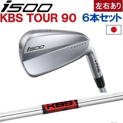 ピン I500 アイアン ping I500 ピン ゴルフ i500 iron5I~PW(6本セット)KBS TOUR 90(左用・レフト・レフティーあり)ピン アイ500 アイアン【日本仕様】