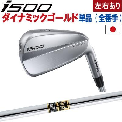 ポイント10倍 PING 販売実績NO.1 ping I500 アイアン ピン ゴルフ i500 iron単品 全番手選択可能 ダイナミックゴールド DG スチール(左用・レフト・レフティーあり)ピン アイ500 アイアン 日本仕様