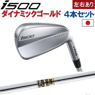 ポイント10倍 PING 販売実績NO.1 ping I500 アイアン ピン ゴルフ i500 iron7I~PW(4本セット)ダイナミックゴールド DG スチール(左用・レフト・レフティーあり)ピン アイ500 アイアン 日本仕様
