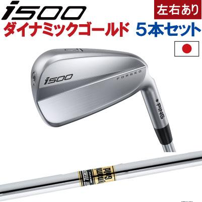 ポイント10倍 PING 販売実績NO.1 ping I500 アイアン ピン ゴルフ i500 iron6I~PW(5本セット)ダイナミックゴールド DG スチール(左用・レフト・レフティーあり)ピン アイ500 アイアン 日本仕様