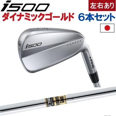 ポイント10倍 PING 販売実績NO.1 ping I500 アイアン ピン ゴルフ i500 iron5I~PW(6本セット)ダイナミックゴールド DG スチール(左用・レフト・レフティーあり)ピン アイ500 アイアン 日本仕様