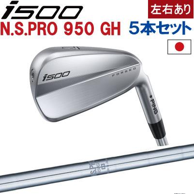 ポイント10倍 PING 販売実績NO.1 ping I500 アイアン ピン ゴルフ i500 iron6I~PW(5本セット)NS PRO 950GH スチール(左用・レフト・レフティーあり)ピン アイ500 アイアン 日本仕様