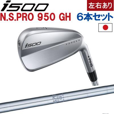 ポイント10倍 PING 販売実績NO.1 ping I500 アイアン ピン ゴルフ i500 iron5I~PW(6本セット)NS PRO 950GH スチール(左用・レフト・レフティーあり)ピン アイ500 アイアン 日本仕様