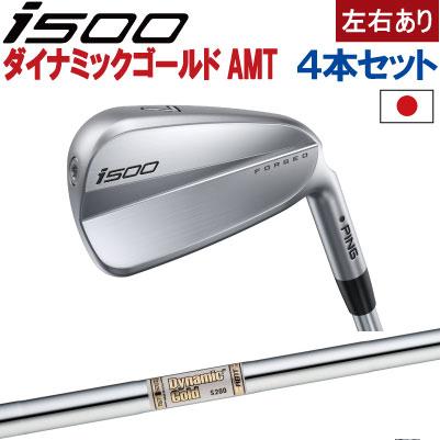 ピン I500 アイアン ping I500 ピン ゴルフ i500 iron7I~PW(4本セット)ダイナミックゴールド AMT DG AMT(左用・レフト・レフティーあり)ピン アイ500 アイアン【日本仕様】