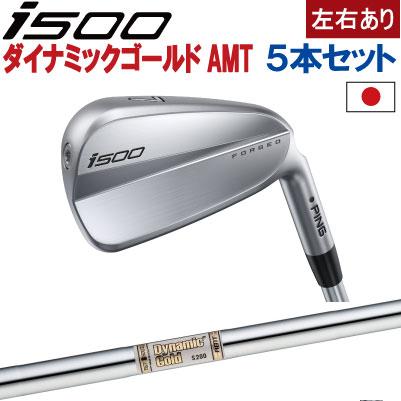ピン I500 アイアン ping I500 ピン ゴルフ i500 iron6I~PW(5本セット)ダイナミックゴールド AMT DG AMT(左用・レフト・レフティーあり)ピン アイ500 アイアン【日本仕様】