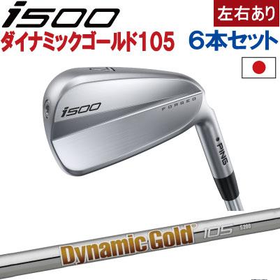 ポイント10倍 PING 販売実績NO.1 ping I500 アイアン ピン ゴルフ i500 iron5I~PW(6本セット)ダイナミックゴールド 105 DG 105 スチール(左用・レフト・レフティーあり)ピン アイ500 アイアン 日本仕様