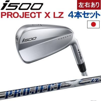 ポイント10倍 PING 販売実績NO.1 ping I500 アイアン ピン ゴルフ i500 iron7I~PW(4本セット)PROJECT X LZプロジェクト エックスLZ(左用・レフト・レフティーあり)ピン アイ500 アイアン【日本仕様】