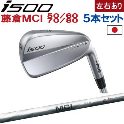 ピン I500 アイアン ping I500 ピン ゴルフ i500 iron6I~PW(5本セット)フジクラMCI50/60/70/80(左用・レフト・レフティーあり)ピン アイ500 アイアン【日本仕様】