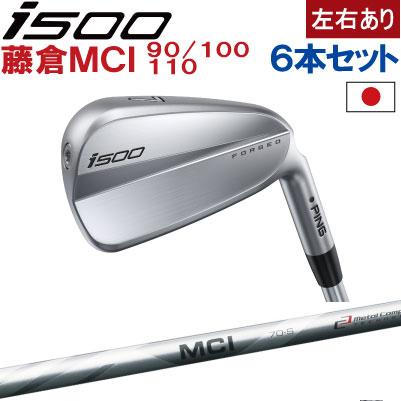 ピン I500 アイアン ping I500 ピン ゴルフ i500 iron5I~PW(6本セット)フジクラMCI90/100/110(左用・レフト・レフティーあり)ピン アイ500 アイアン【日本仕様】
