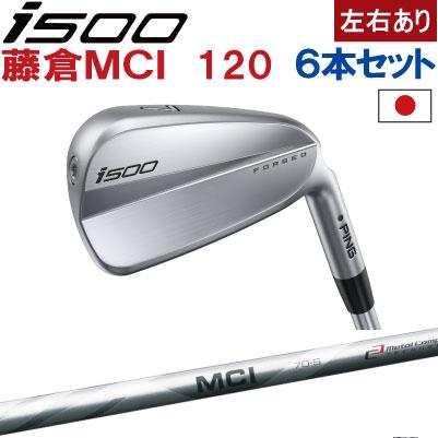 ピン I500 アイアン ping I500 ピン ゴルフ i500 iron5I~PW(6本セット)フジクラMCI 120(左用・レフト・レフティーあり)ピン アイ500 アイアン【日本仕様】