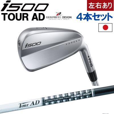 ピン I500 アイアン ping I500 ピン ゴルフ i500 iron7I~PW(4本セット)グラファイトデザインTOUR-AD(左用・レフト・レフティーあり)ピン アイ500 アイアン【日本仕様】