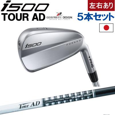 ピン I500 アイアン ping I500 ピン ゴルフ i500 iron6I~PW(5本セット)グラファイトデザインTOUR-AD(左用・レフト・レフティーあり)ピン アイ500 アイアン【日本仕様】