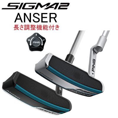 ポイント10倍 PING 販売実績NO.1 シグマ2 PING ピン ゴルフ パター SIGMA2 PUTTERアンサー パター (Anser) シグマ2長さ調整機能付き 日本純正品 長さ可変ping パター