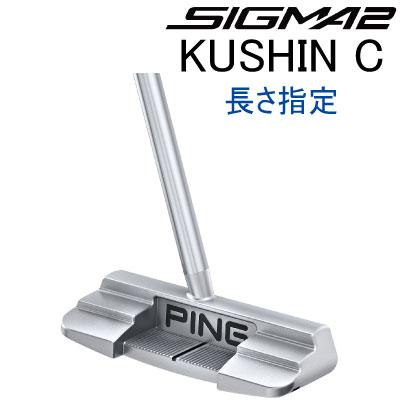 ポイント10倍 PING 販売実績NO.1 シグマ2 PING ピン ゴルフ パターSIGMA2 PUTTERクッシン C KUSHIN C 長さ調整機能なし 日本純正品 長さ指定ping パター