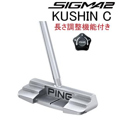 ポイント10倍 PING 販売実績NO.1 シグマ2 PING ピン ゴルフ パターSIGMA2 PUTTER クッシン C KUSHIN C長さ調整機能付き 日本純正品 長さ可変ping パター