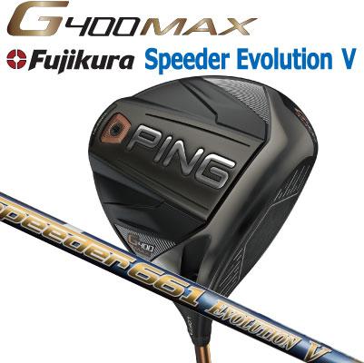 ポイント10倍 PING 販売実績NO.1 ピン G400 MAX ドライバー  G400 マックス Speeder EVOLUTION 5スピーダー エボリューション 5 ジー400 日本仕様 (左用・レフティーあり)