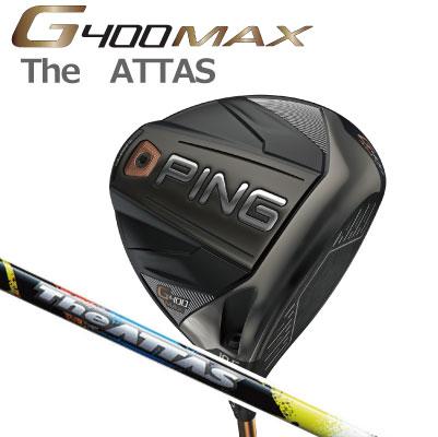 ポイント10倍 PING 販売実績NO.1 ピン G400 MAX ドライバー  G400 マックス THE ATTAS ジ アッタスジー400 日本仕様 (左用・レフティーあり)