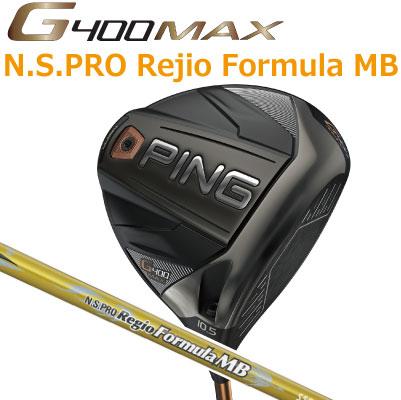 ポイント10倍 PING 販売実績NO.1 ピン G400 MAX ドライバー  G400 マックス N.S. PRO Regio formula MB TYPE55・65・75 レジオフォーミュラー MB ジー400 日本仕様 (左用・レフティーあり)