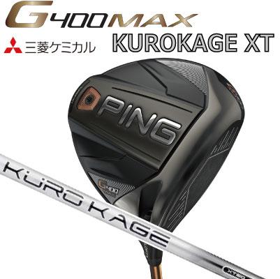 ポイント10倍 PING 販売実績NO.1 ピン G400 MAX ドライバー  G400 マックス KURO KAGE XT 三菱レイヨン クロカゲXT ジー400【日本仕様】(左用・レフティーあり)