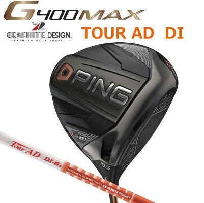 ポイント10倍 PING 販売実績NO.1 ピン G400 MAX ドライバー  G400 マックス Tour AD DI グラファイトデザイン ツアーAD DIジー400【日本仕様】(左用・レフティーあり)
