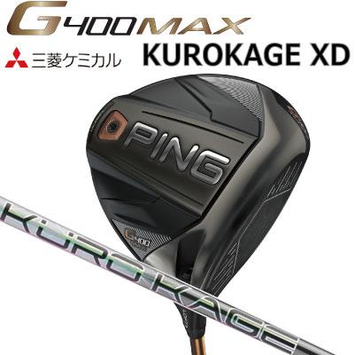 ポイント10倍 PING 販売実績NO.1 ピン G400 MAX ドライバー  G400 マックス KURO KAGE XD 三菱レイヨン クロカゲXD ジー400 日本仕様 (左用・レフティーあり)