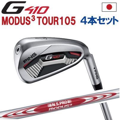 ポイント10倍 PING 販売実績NO.1 PING GOLF ピン G410 アイアンNS PRO MODUS3TOUR 105 モーダス105 7I~PW(4本セット)(左用・レフト・レフティーあり)ping g410 ironジー410 日本仕様