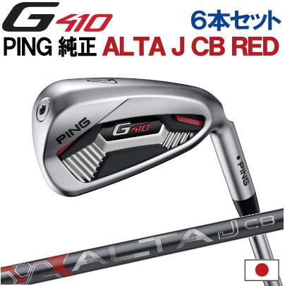 ポイント10倍 PING 販売実績NO.1 PING GOLF ピン G410 アイアンピン純正カーボンシャフトALTA J CB 赤5I~PW(6本セット)(左用・レフト・レフティーあり)ping g410 ironジー410 日本仕様