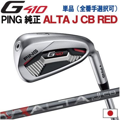 ポイント10倍 PING 販売実績NO.1 PING GOLF ピン G410 アイアンピン純正カーボンシャフトALTA J CB RED単品(全番手選択可能)(左用・レフト・レフティーあり)ping g410 ironジー410 日本仕様