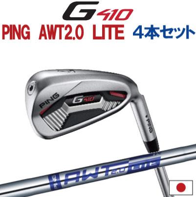 ポイント10倍 PING 販売実績NO.1 PING GOLF ピン G410 アイアンピン純正 AWT 2.0 LITE スチール7I~PW(4本セット)(左用・レフト・レフティーあり)ping g410 ironジー410 日本仕様